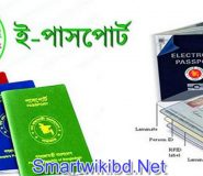 Easy Apply System for E‑Passport Online Registration in Bangladesh